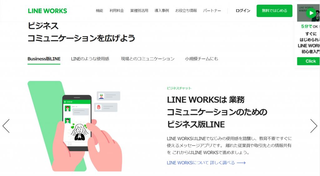 アプリ line works